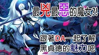 《Fate/Grand Order》繁中版黑貞德特輯- 讓DA帶你一起了解龍之魔女的魅力與戰力吧|復仇的魔女再臨|最兇最惡還是...最萌?