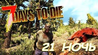 7DTD 21 день выживания