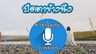 ปิดตาข้างนึง-ทรงไทย(midi karaoke) ภาพสวยๆ
