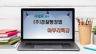 2021 경찰승진  주관식 경찰행정법 마무리 특강_ 서…