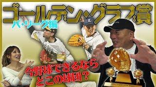 【パ・リーグ編】2019年プロ野球 ゴールデングラブ賞について語る!