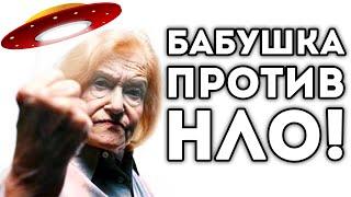 видео: БАБУШКА ПРОТИВ НЛО!