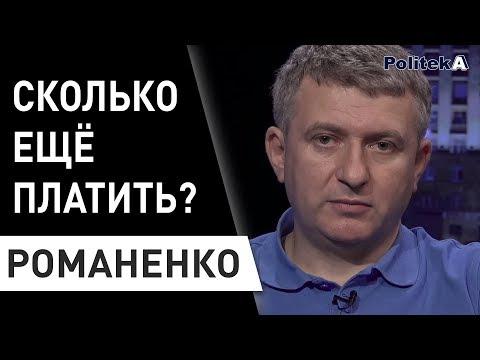 Зеленский ходит по  граблям! Из-за чего бунтует Розетка: Романенко о протестах ФОПов, Гетьманцев