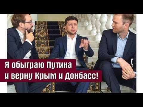 ЗЕЛЕНСКИЙ. Мы обыграем