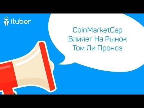 Coinmarketcap Влияет на Рынок, Том Ли Сделал Прогноз на 2018 год.Ежедневный Обзор Новостей от ITuber