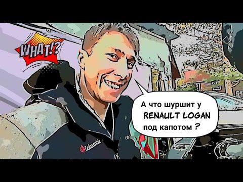 Что шуршит под капотом у Renault Logan - Замена сцепления на Рено Логан