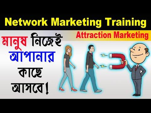 কিভাবে-মানুষকে-নিজের-দিকে-আকর্ষণ-করবেন- -how-to-attract-people-in-network-marketing- -mlm-training