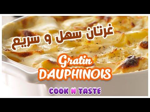 gratin-dauphinois- -كراتان-دوفينوا