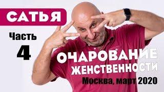 Сатья Очарование женственности часть 4 Москва март 2020