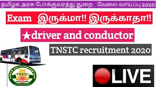 TNSTC Recruitment 2020 Driver And Conductor All Details