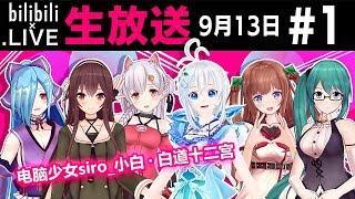 【電脳少女シロ】ドン勝つ祭 in PUBG 9月13日 #1 【bilibili】