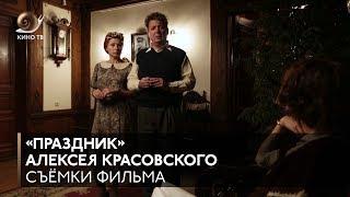 #НаСъёмкахФильма: «Праздник» Алексея Красовского