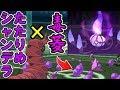 毒菱×たたりめスカーフシャンデラと鮫ちゃん【ポケモンUSUM/ウルトラサン・ウルトラムーン】