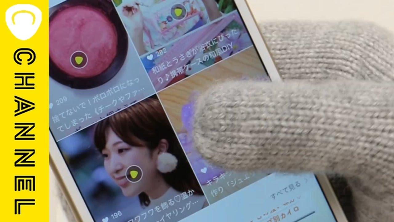お気に入りの手袋がスマホ対応に!?|C CHANNEL DIY - YouTube