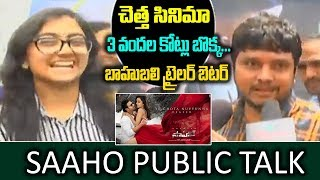 Saaho Movie Original Public Talk | Saaho Movie public Response | Saaho Review | Friday Poster