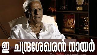 Interviews E.Chandrasekharan Nair | Padamudra 17/11/15