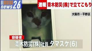 【臨時ニュース】青木防災㈱で立てこもり