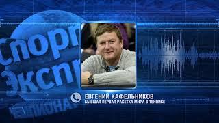 Евгений Кафельников, бывшая первая ракетка мира в теннисе