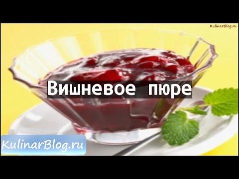 Рецепт Вишневое пюре