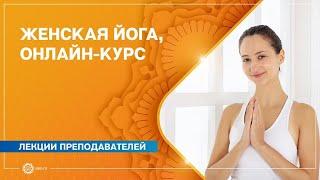 Женская йога онлайн курс Александра Штукатурова