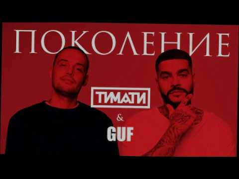 Тимати feat. GUF - Поколение (Премьера клипа).