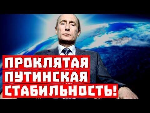 Все достало! Проклятая путинская стабильность!