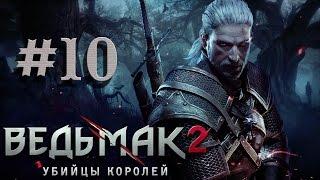 Прохождение The Witcher 2 Assassins of Kings #10 ПОХМЕЛЬЕ
