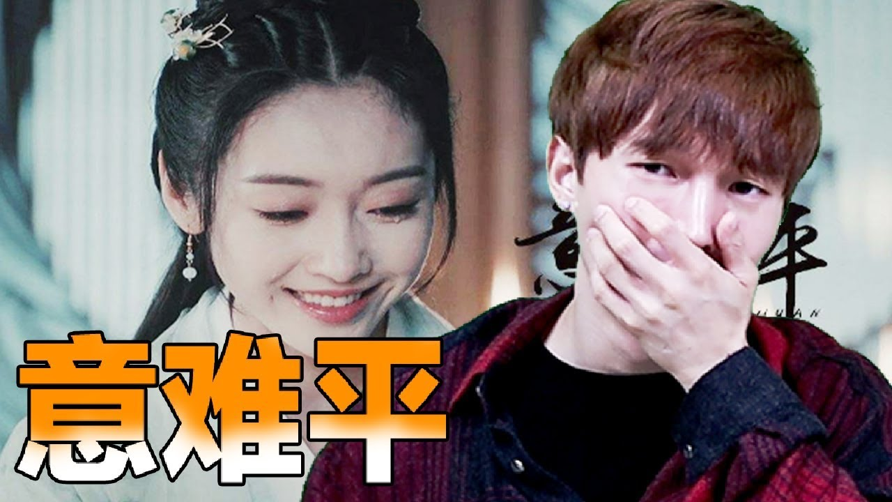 (ENG)陳情令的《銀臨-意難平》韓國人的反應?!: Korean React To The Untamed YiNanPing【樸鳴】 - YouTube