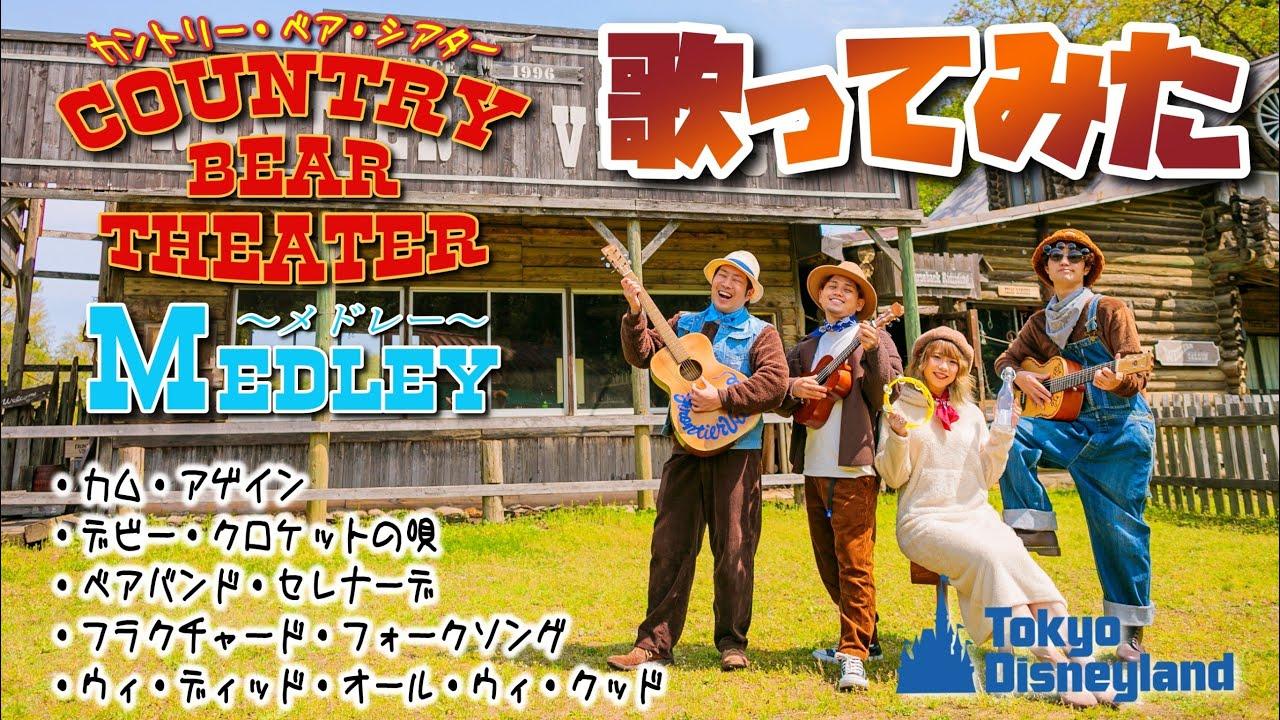 【ディズニーソング日本語カバー】カントリーベア・シアターメドレー@ディズニーポップ・ヴィランズch