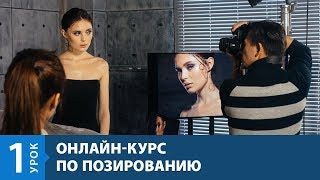 Позирование. Урок 1. Основы. Как работать с моделью в кадре. Онлайн курс от Fotoshkola.net.