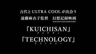 映画『KUICHISAN』『TECHNOLOGY』予告編