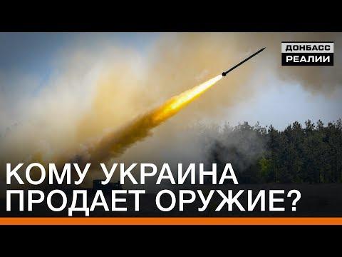 Кому Украина продает оружие? | Донбасc Реалии