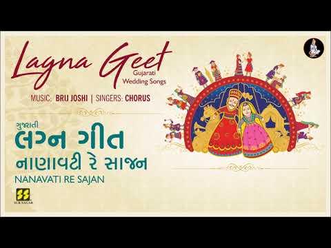 Nanavati Re Sajan (Gujarati Lagna Geet) | નાણાવટી રે સાજન (લગ્નગીત) |  Music: Brij Joshi