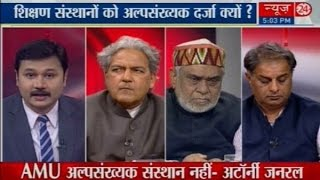 5 ki Panchayat : Why minority status to educational institutions?