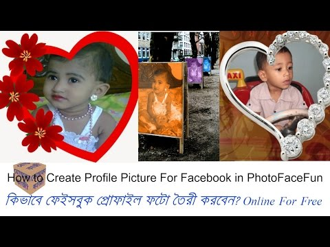 how to create avatar|profile picture for Facebook in PhotoFaceFun.com Photo Editing Bangla Tutorial