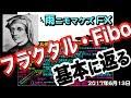 【フラクタル・Fibo〜基本に返る〜】-FX-ドル円 相場観察