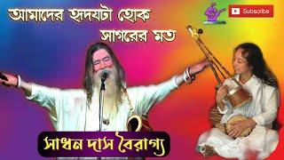 Bengali Baul Songs  SADHAN DAS BAUL 2016