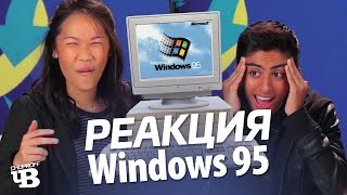 Реакция подростков на Windows 95 | Озвучка CHUPROFF