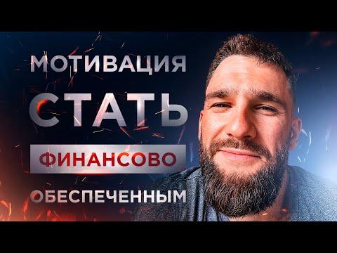 МОТИВАЦИЯ СТАТЬ ФИНАНСОВО ОБЕСПЕЧЕННЫМ!