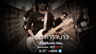 แอ๊ด คาราบาว - SEK LOSO「Official Karaoke Video」