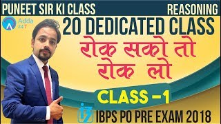 To Know More about IBPS PO 2018 exam, pattern, syllabus & exam date...