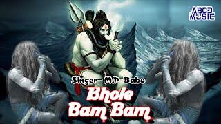 महाकाल के भक्तो, आ गया चिलम छाप Version - 2  Bhole Bam Bam #Bolbam Special Video 2019    MAX MANISH
