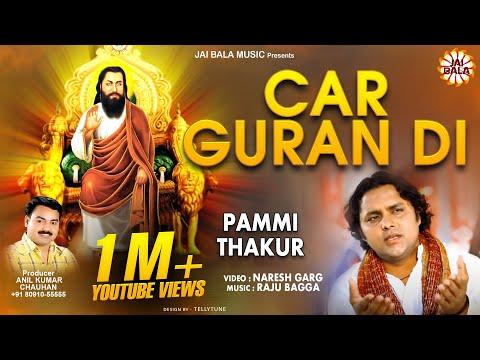 Himachali Bhajans| Pammi Thakur New Songs  | Car Guran Di | Jai Bala