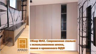 Обзор №42. Современная спальня с использованием шпона, камня и крашенного МДФ. На заказ в Одессе