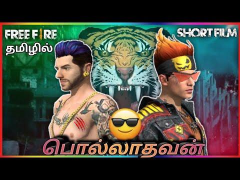 பொல்லாதவன் || free fire short film in tamil || action film ||k2b