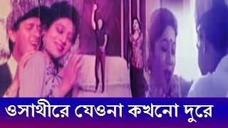 O Shathi Re Mixed - Salman Shah Shabnur