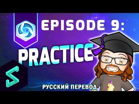 видео: Академия Героев ep.9: Тренировки | heroes of the storm Обучение | hots Гайды | mfpallytime