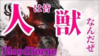 案の定サムネとタイトルは内容に比例しておりません #ブラボ #ブラッドボーン #BloodBorne.