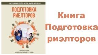 """Книга """"Подготовка риэлторов с помощью технологии """"Управленческий поединок"""" В.К. Тарасова"""""""