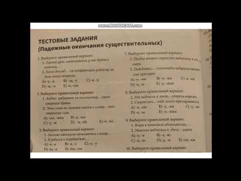 Rus dili. Model testlər-davamı